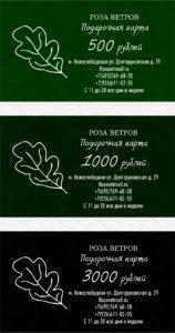 """Подарочные карты """"Роза Ветров"""""""