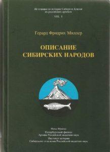 Opisanie_Sibirskikh_narodov