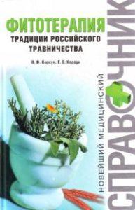 Корсун В.Ф., Корсун Е.В. Фитотерапия. Традиции российского травничества.