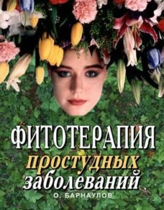 Фитотерапия простудных заболеваний. О.Д. Барнаулов