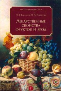 Лекарственные свойства фруктов и ягод. Барнаулов О.Д.