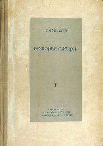Миллер. История Сибири.