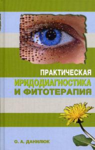 Практическая иридодиагностика и фитотерапия. О. А. Данилюк.