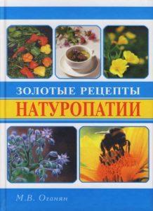 Золотые рецепты натуропатии. Марва Оганян.