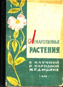 Лекарственные растения в научной и народной медицине